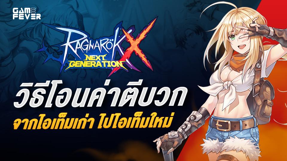 Ragnarok X: Next Generation วิธีโอนค่าตีบวกจากไอเท็มเก่า ไปไอเท็มใหม่