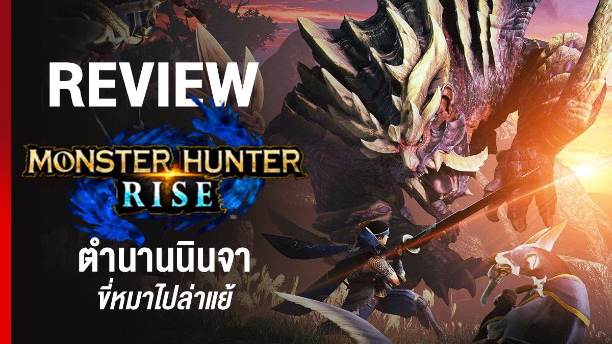[Review] รีวิวเกม Monster Hunter: Rise 'ตำนานนินจา ขี่หมาไปล่าแย้'