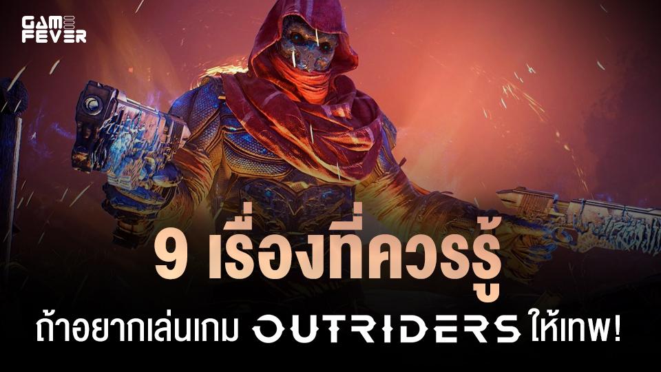 9 ทริค ( ไม่ ) ลับ! สำหรับใครที่กำลังเริ่มเล่นเกม Outriders