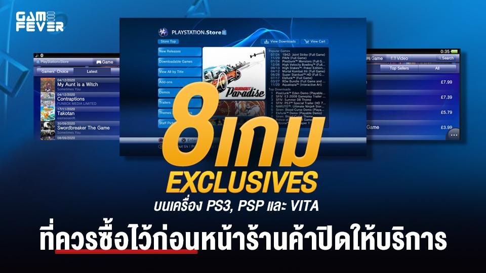 8 เกม EXCLUSIVES บนเครื่อง PS3, PSP และ VITA ที่ควรซื้อไว้ก่อนหน้าร้านค้าปิดให้บริการ