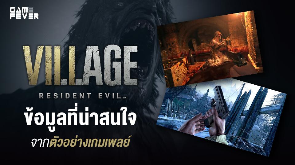 Resident Evil Village รายละเอียดข้อมูลที่น่าสนใจจากตัวอย่างเกมเพลย์