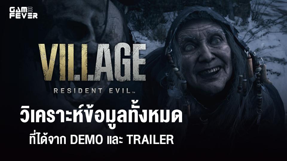 วิเคราะห์ข้อมูลทั้งหมดที่ได้จาก Demo และ Trailer เกม Resident Evil Village