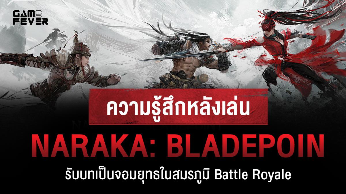 ความรู้สึกหลังเล่น NARAKA: BLADEPOINT รับบทเป็นจอมยุทธในสมรภูมิ Battle Royale