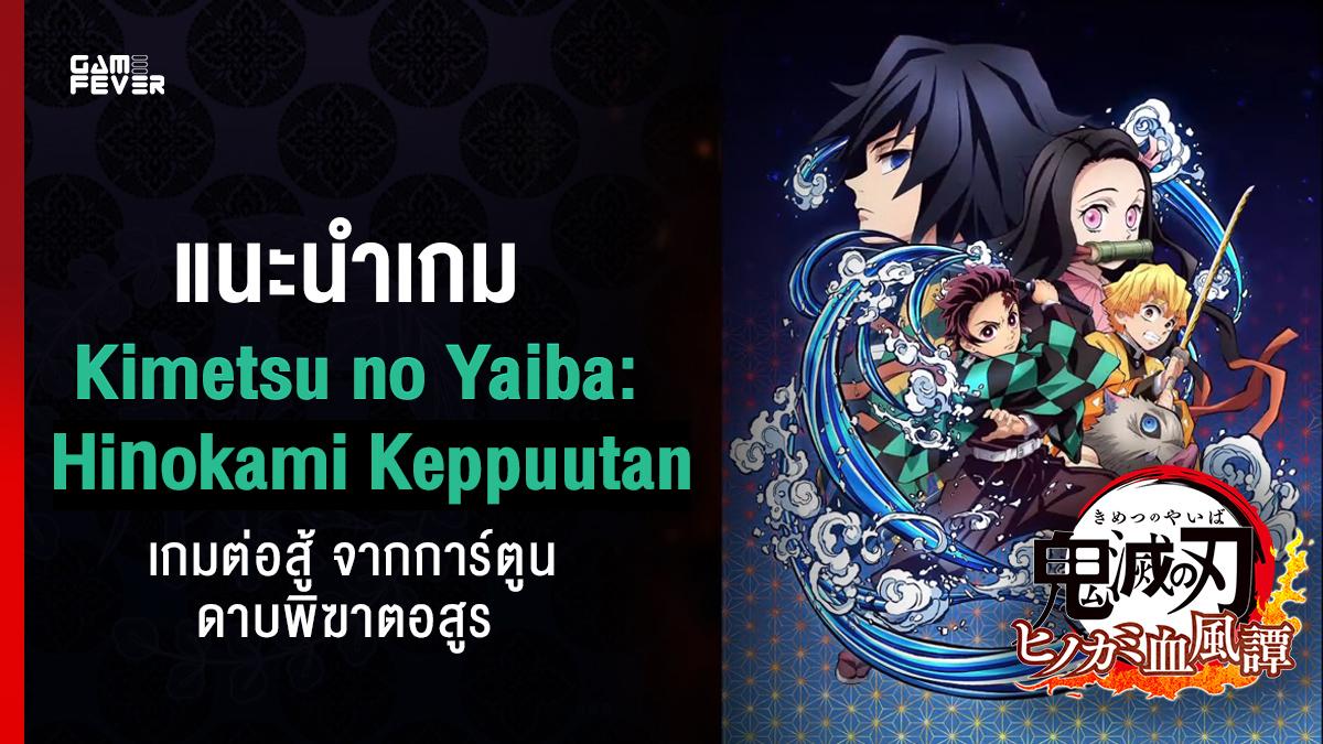 แนะนำรายละเอียดทั้งหมด Kimetsu no Yaiba - Hinokami Keppuutan เกมดาบพิฆาตอสูร