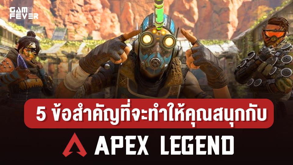 5 ข้อสำคัญที่จะทำให้คุณสนุกกับ Apex Legends