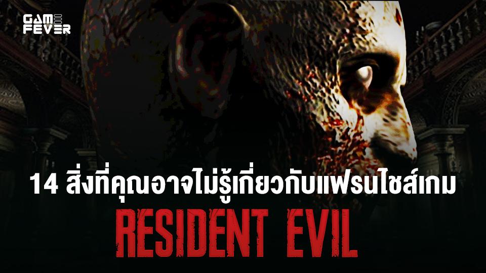14 สิ่งที่คุณอาจไม่รู้ เกี่ยวกับแฟรนไชส์เกม Resident Evil