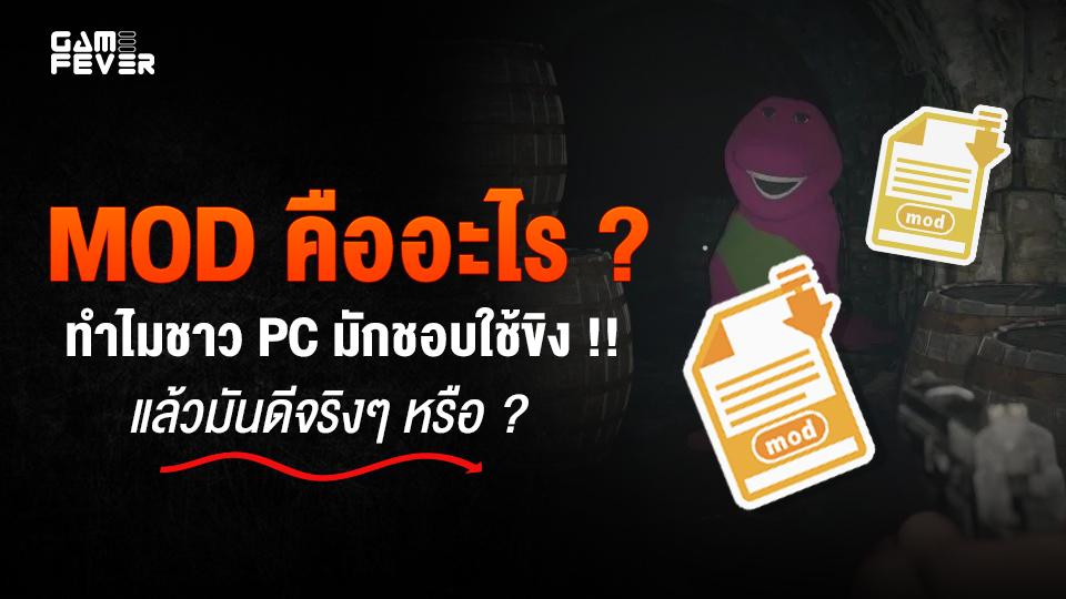 MOD คืออะไร ? ทำไมชาว PC มักชอบใช้ขิง แล้วมันดีจริงๆ หรือ ?