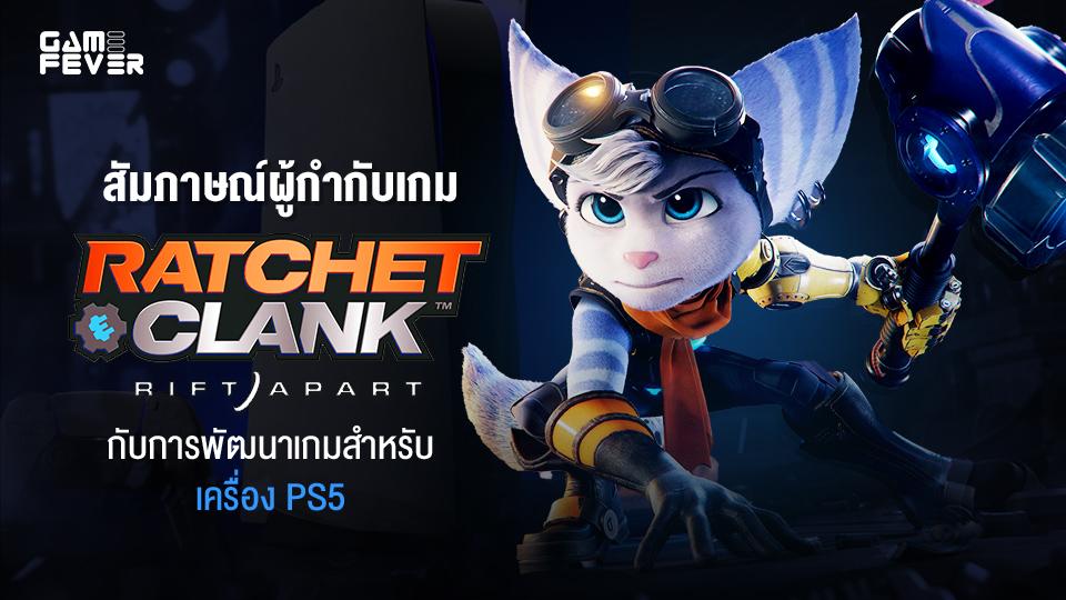 สัมภาษณ์ผู้กำกับเกม Ratchet & Clank: Rift Apart กับการพัฒนาเกมสำหรับเครื่อง PS5
