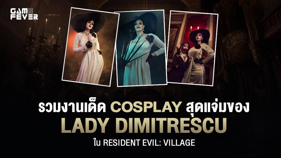 รวมงานเด็ด Cosplay สุดแจ่มของ Lady Dimitrescu ใน Resident Evil Village