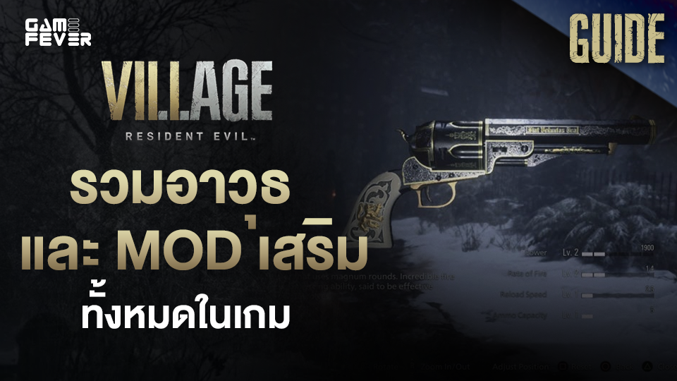 Resident Evil Village รวมอาวุธ และ Mod อุปกรณ์เสริมอาวุธทั้งหมดในเกม