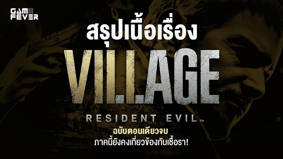 สรุปเนื้อเรื่อง Resident Evil Village ฉบับตอนเดียวจบ ภาคนี้ยังคงเกี่ยวข้องกับเชื้อรา!