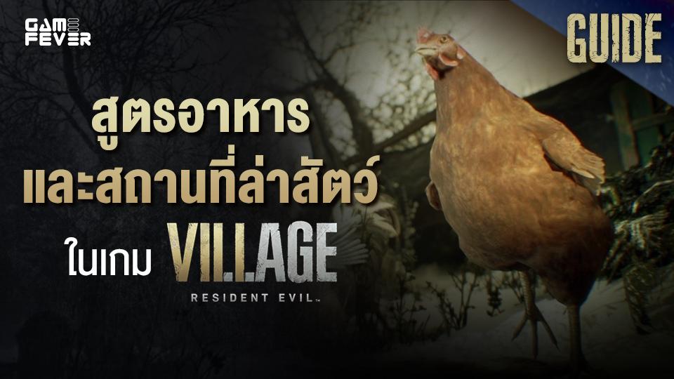 Resident Evil Village สูตรอาหาร และสถานที่ล่าสัตว์ทั้งหมดในเกม