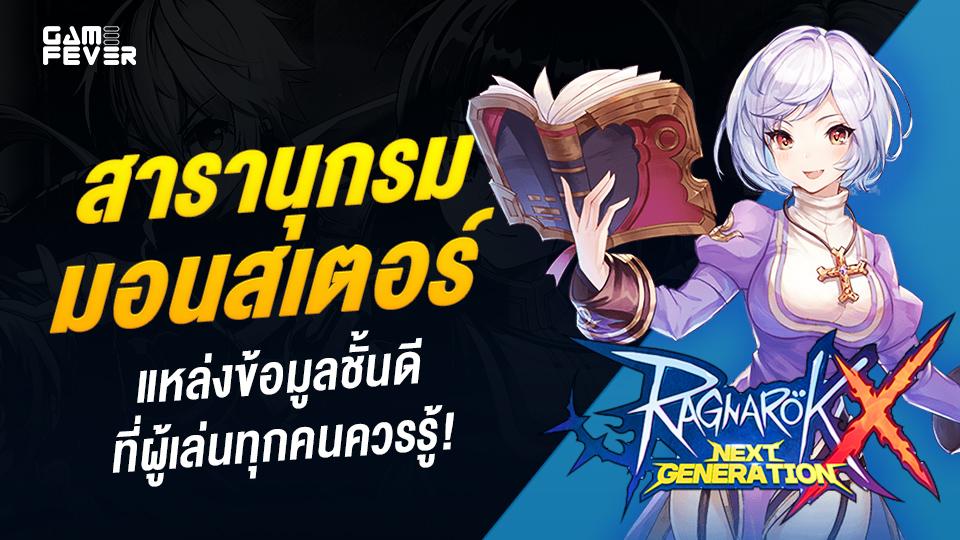 Ragnarok X: Next Generation สารานุกรมมอนสเตอร์แหล่งข้อมูลชั้นดีที่ผู้เล่นทุกคนควรรู้!