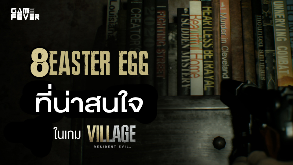 8 Easter Egg สุดน่าสนใจในเกม Resident Evil Village