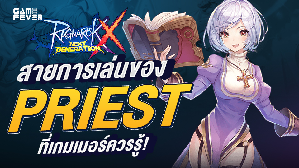 Ragnarok X: Next Generation สายการเล่นของอาชีพ Priest ที่เกมเมอร์ควรรู้