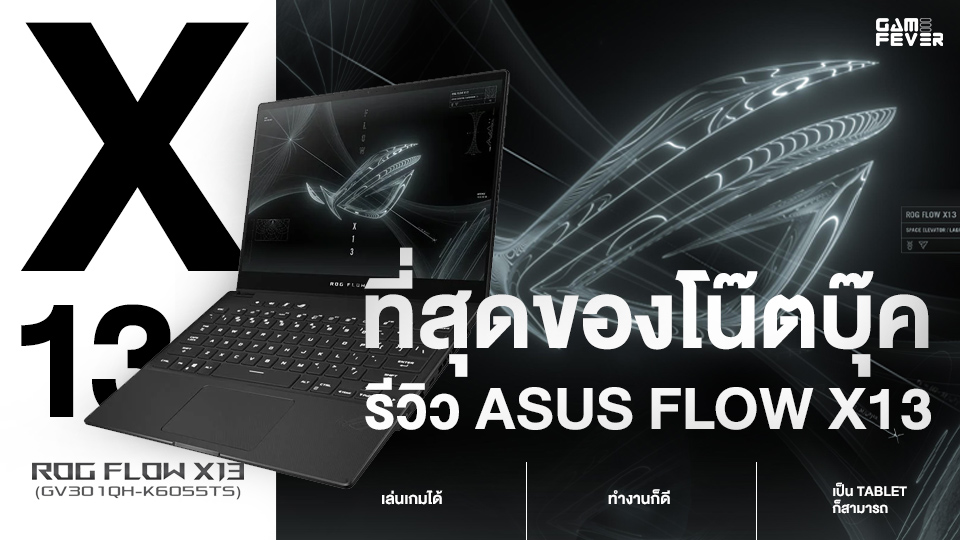 รีวิว Asus Flow X13 ที่สุดของโน๊ตบุ๊ค เล่นเกมได้ ทำงานก็ดี เป็น Tablet ก็สามารถ