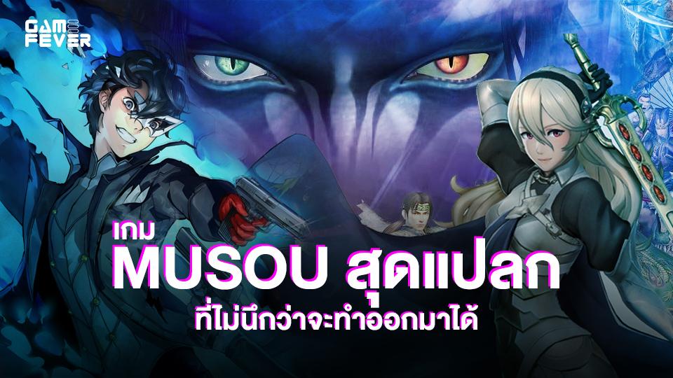 เกม Musou สุดแปลกที่ไม่นึกว่าจะทำออกมาได้
