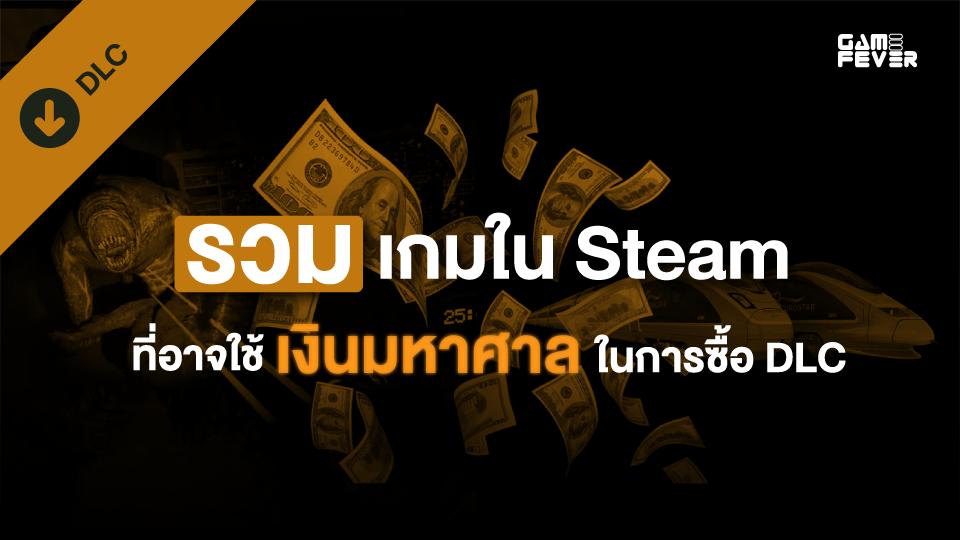 รวมเกมใน Steam ที่อาจใช้เงินมหาศาลในการซื้อ DLC