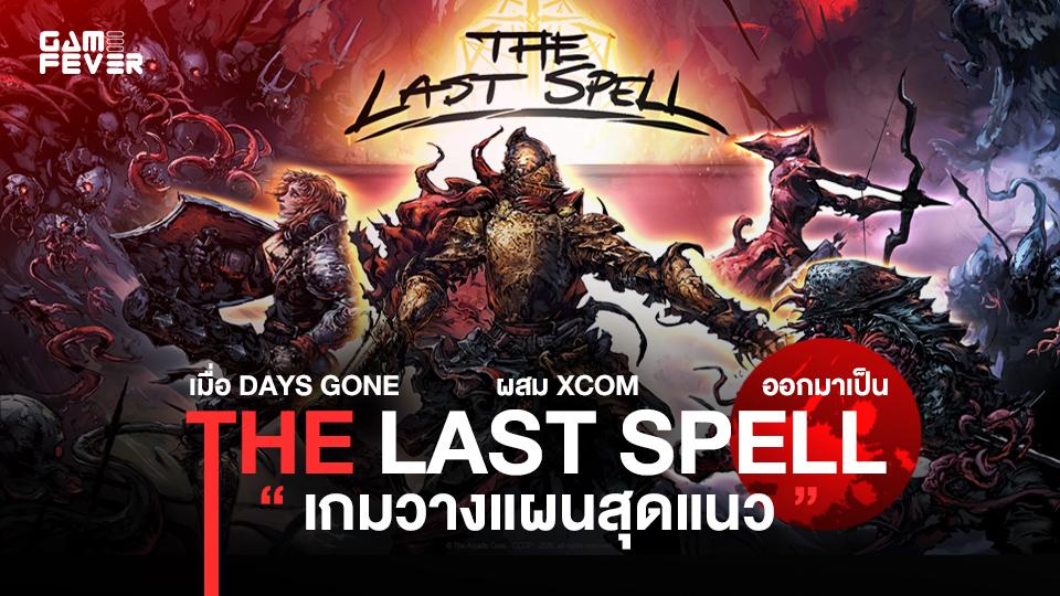 The Last Spell เมื่อ Days Gone ผสม Xcom ออกมาเป็นเกมวางแผนสุดแนว
