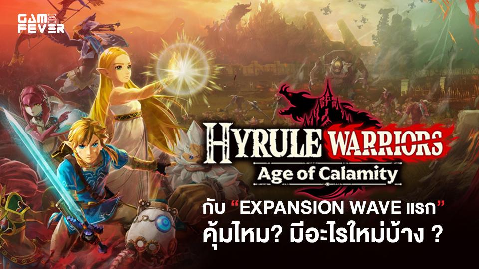 Hyrule Warriors: Age of Calamity กับ Expansion Wave แรกคุ้มไหม? มีอะไรใหม่บ้าง?