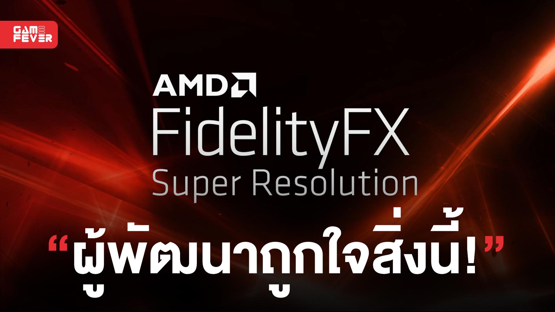 AMD เผย ผู้พัฒนาต้องใช้แค่ 2 - 3 วันเท่านั้นในการเพิ่ม FSR เข้าไปในเกม