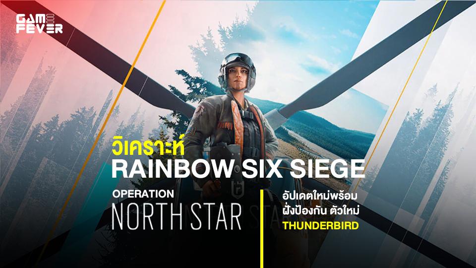 วิเคราะห์อัปเดต Rainbow Six Siege Operation ใหม่พร้อมฝั่งป้องกันตัวใหม่ Thunderbird