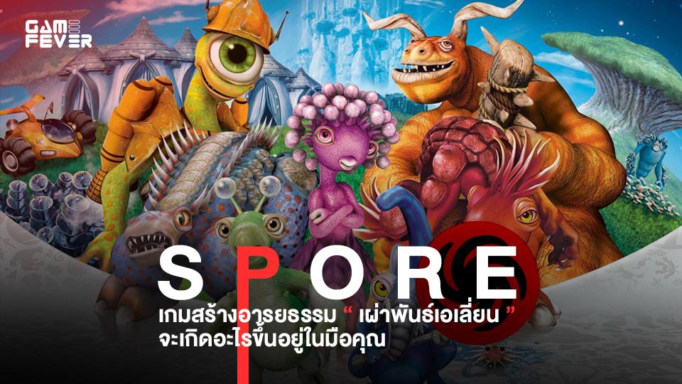 (ย้อนวันวาน) Spore เกมสร้างเผ่าพันธุ์เอเลี่ยน จะเกิดอะไรขึ้นอยู่ในมือคุณ