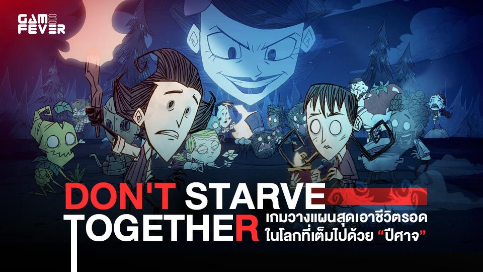 (ย้อนวันวาน) Don't Starve Together เอาชีวิตรอดในโลกที่เต็มไปด้วยปีศาจ