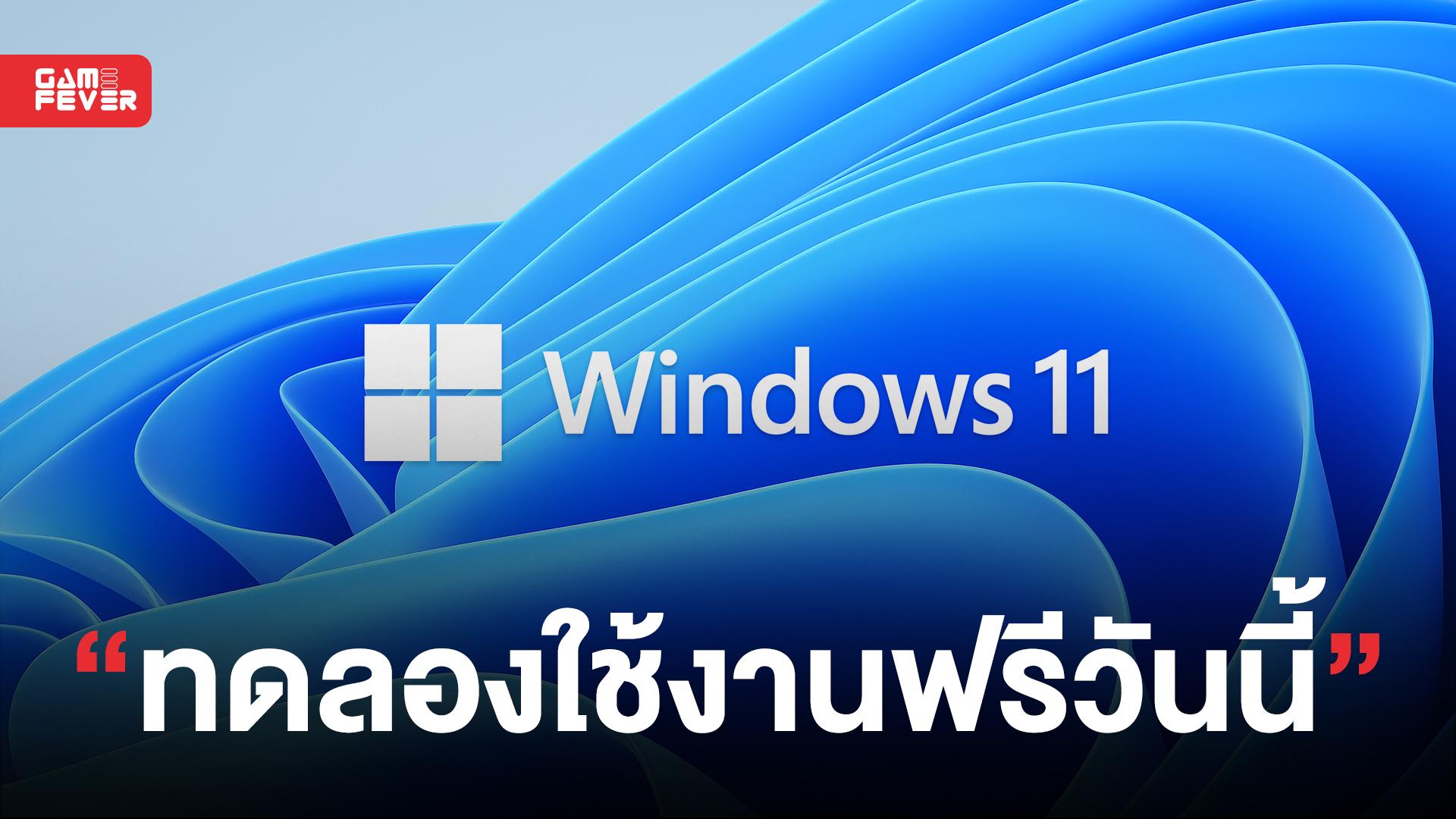 Windows11 เปิดตัวอย่างเป็นทางการแล้ววันนี้ พร้อมให้อัปเกรดปลายปีนี้