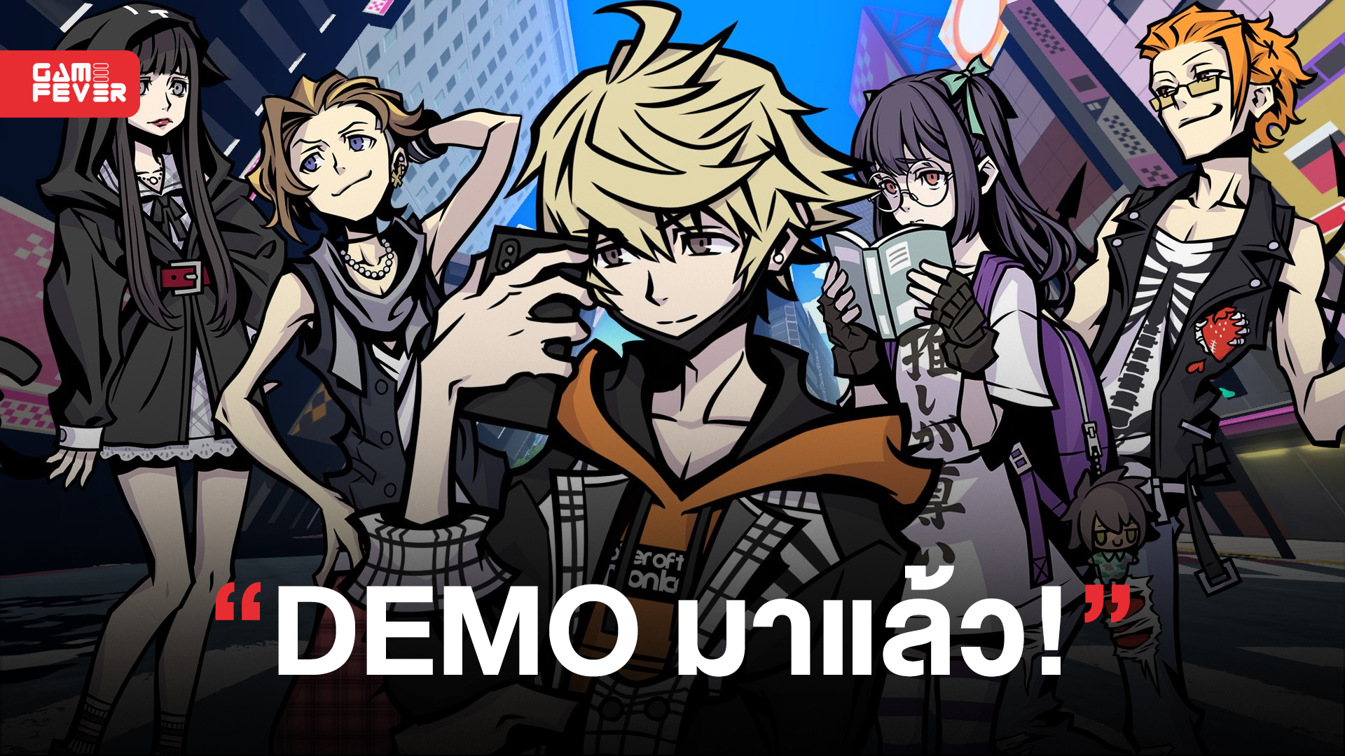 Neo: The World Ends With You ปล่อย Demo พร้อมวีดิโอตัวอย่างสุดท้าย