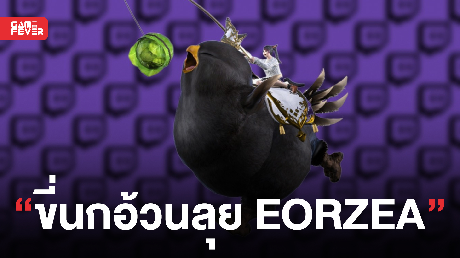 Final Fantasy XIV Online จับมือกับ Twitch แจกสัตว์ขี่ Fat Black Chocobo