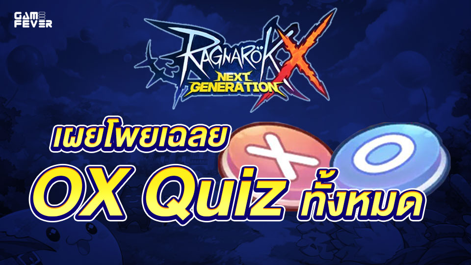 Ragnarok X: Next Generation รวมเฉลยคำตอบของกิจกรรม OX Quiz ทั้งหมด