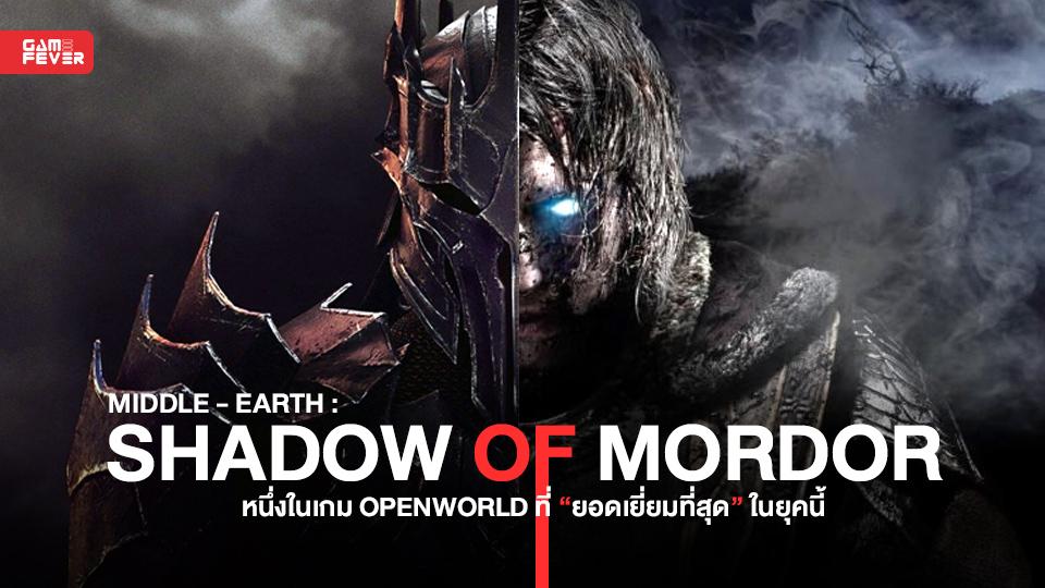 Middle-Earth: Shadow of Mordor หนึ่งในเกม Openworld ที่ยอดเยี่ยมที่สุดในยุคนี้