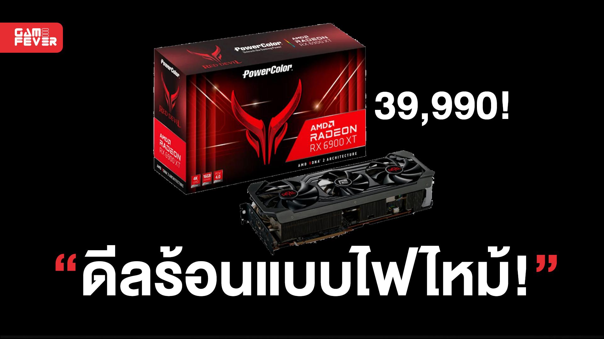 RX6900XT จาก Power Color กำลังลดเหลือ 39,900 บน JIB ตอนนี้!