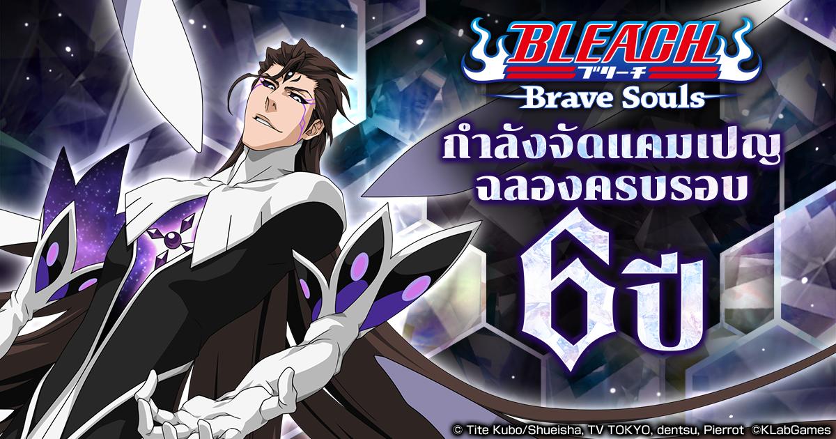 Bleach: Brave Souls ใกล้ครบรอบ 6 ปี! จัดกิจกรรมพิเศษยิ่งกว่า เริ่มศุกร์ที่ 23 ก.ค.นี้!