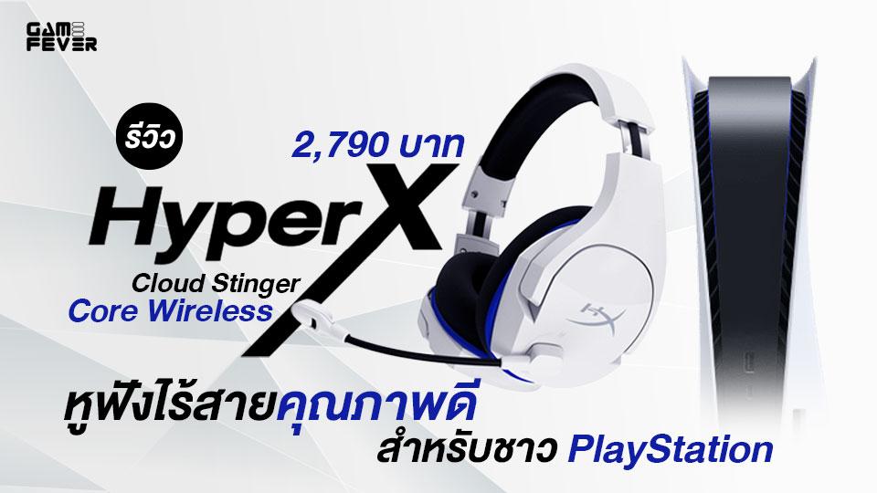 รีวิว HyperX Cloud Stinger Core Wireless หูฟังไร้สายคุณภาพดีสำหรับชาว PlayStation