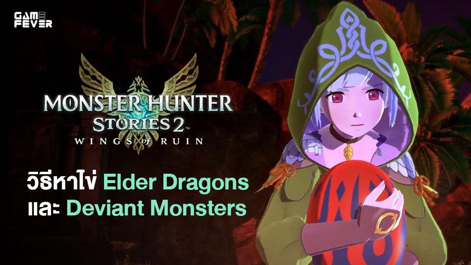 Monster Hunter Stories 2: Wing of Ruins วิธีหาไข่ Elder Dragons และ Deviant Monsters
