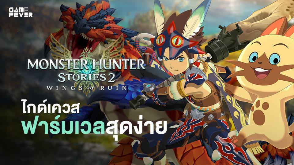 Monster Hunter Stories 2: Wing of Ruins ไกด์เควสฟาร์มเวลสุดง่าย