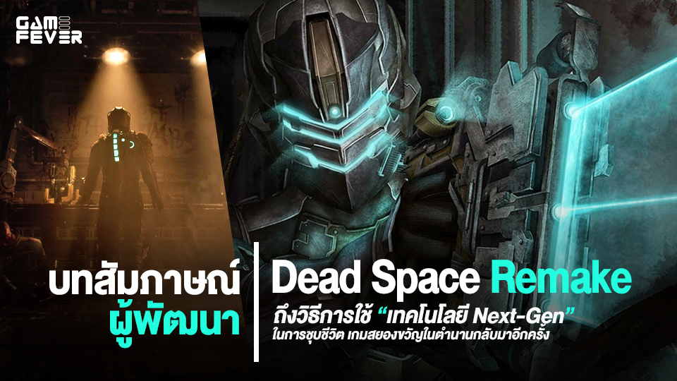 บทสัมภาษณ์ผู้พัฒนา Dead Space Remake ถึงวิธีการใช้เทคโนโลยี Next-Gen ในการชุบชีวิตเกมสยองขวัญในตำนานกลับมาอีกครั้ง