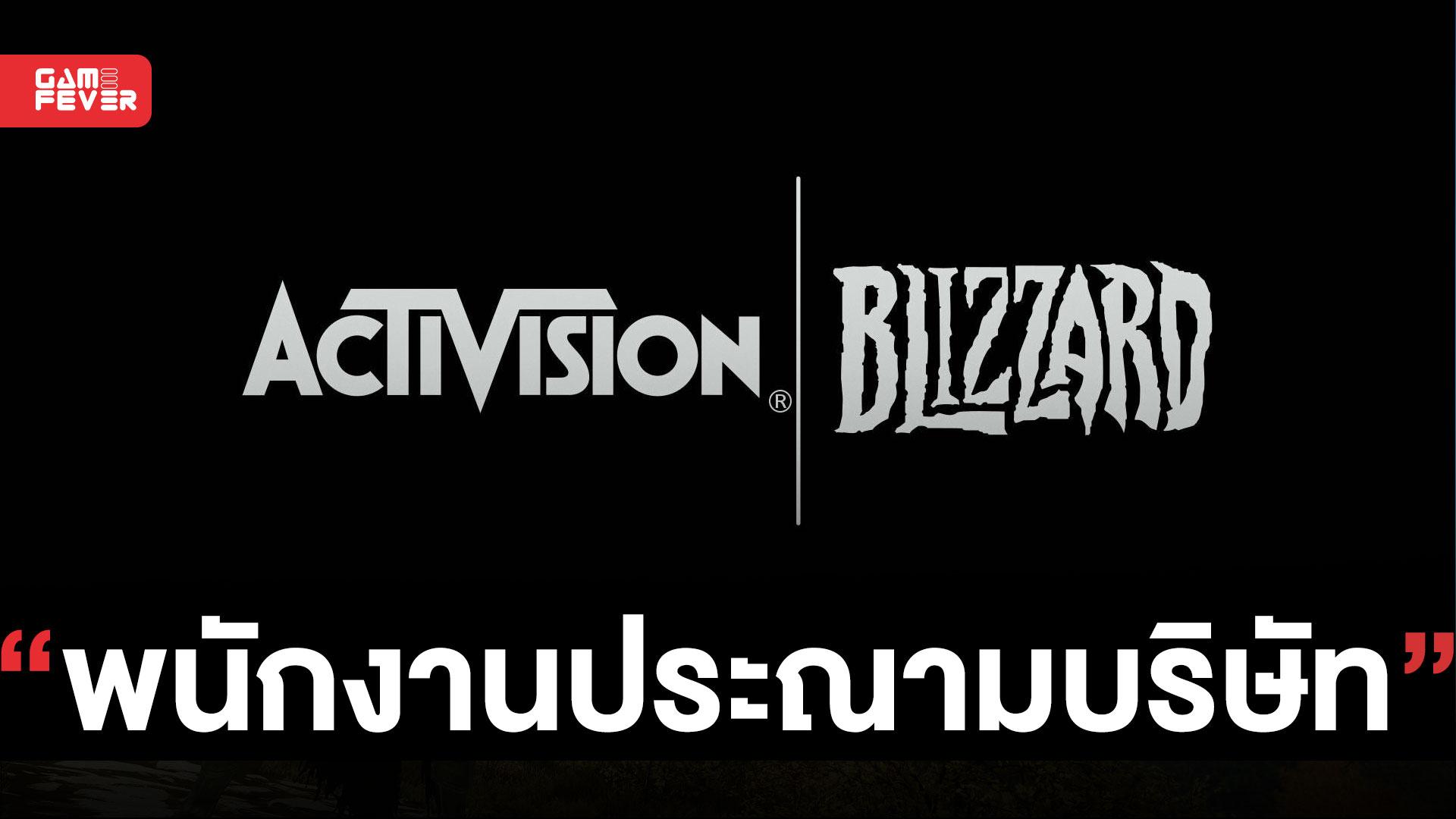 พนักงาน Activision Blizzard นับ 1,000 คนลงนามในจดหมายประณามบริษัทเนื่องจากข้อกล่าวหาที่ผ่านมา
