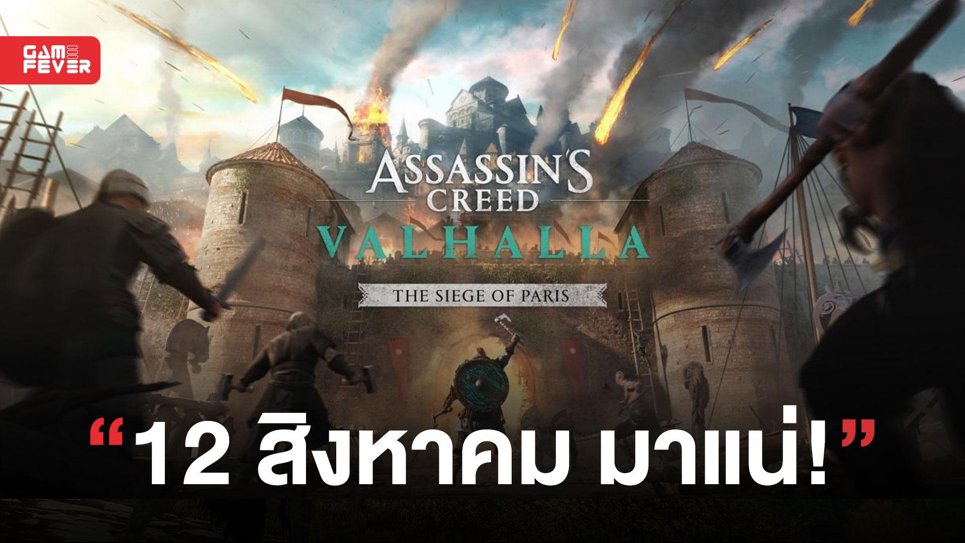 Assassins Creed Valhalla: The Siege of Paris จะมาในวันที่ 12 สิงหาคม