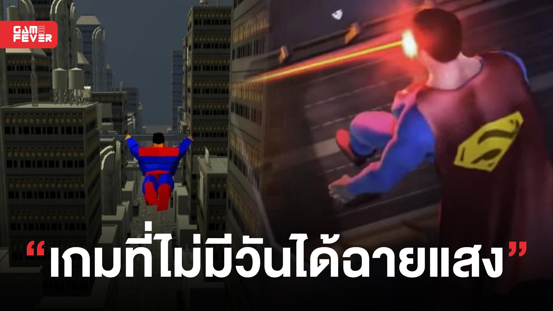 มาช้าเกินไปแล้ว!! เผยข้อมูลเกม Superman ที่ถูกยกเลิกไปเมื่อ 10 กว่าปีที่แล้ว
