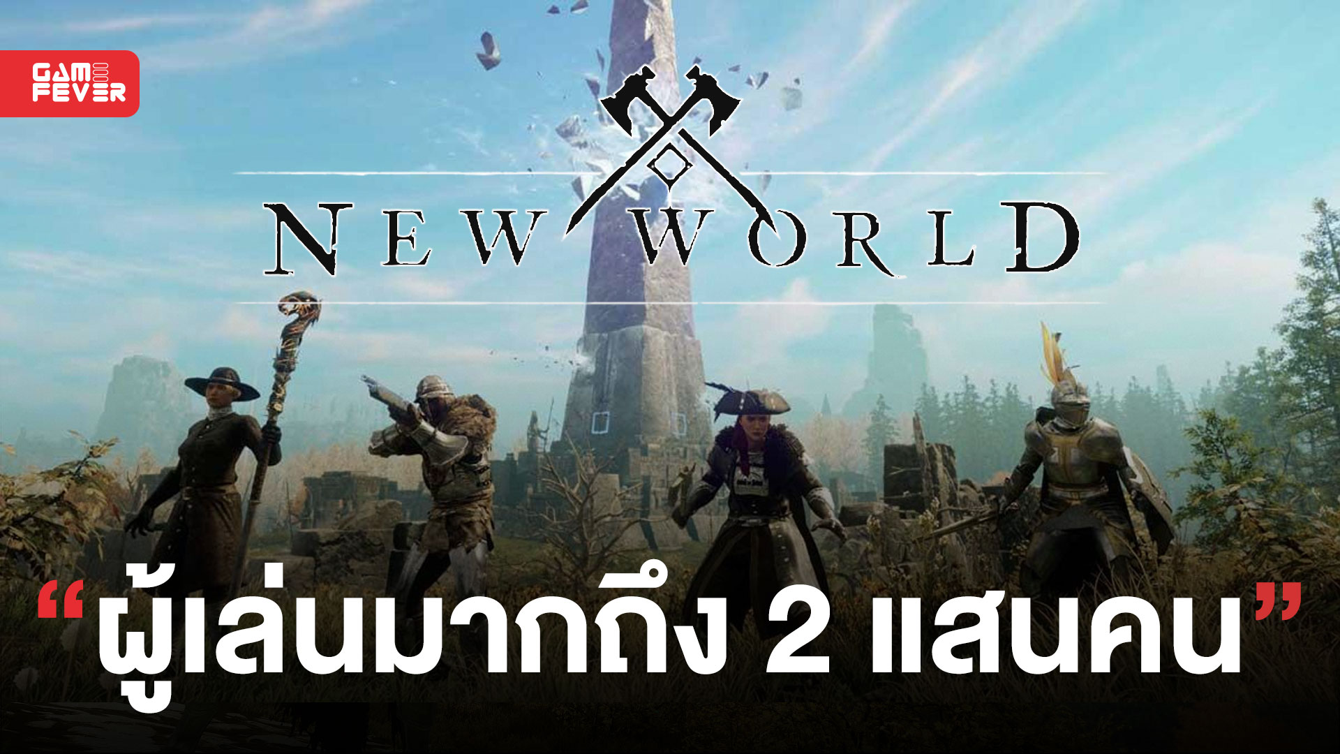 New World Beta มีคนเล่นเกมพร้อมกันมากกว่า 200,000 คนในวันที่เปิดให้เล่น