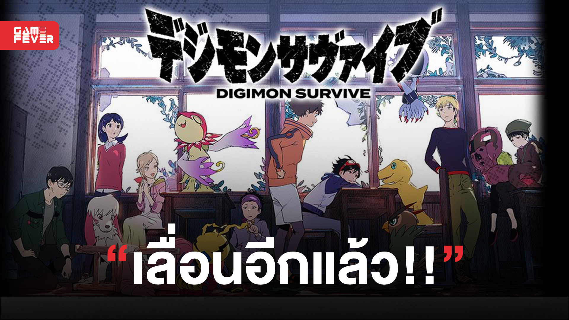 Digimon Survive เลื่อนวางจำหน่ายอีกครั้งไปเป็นปี 2022