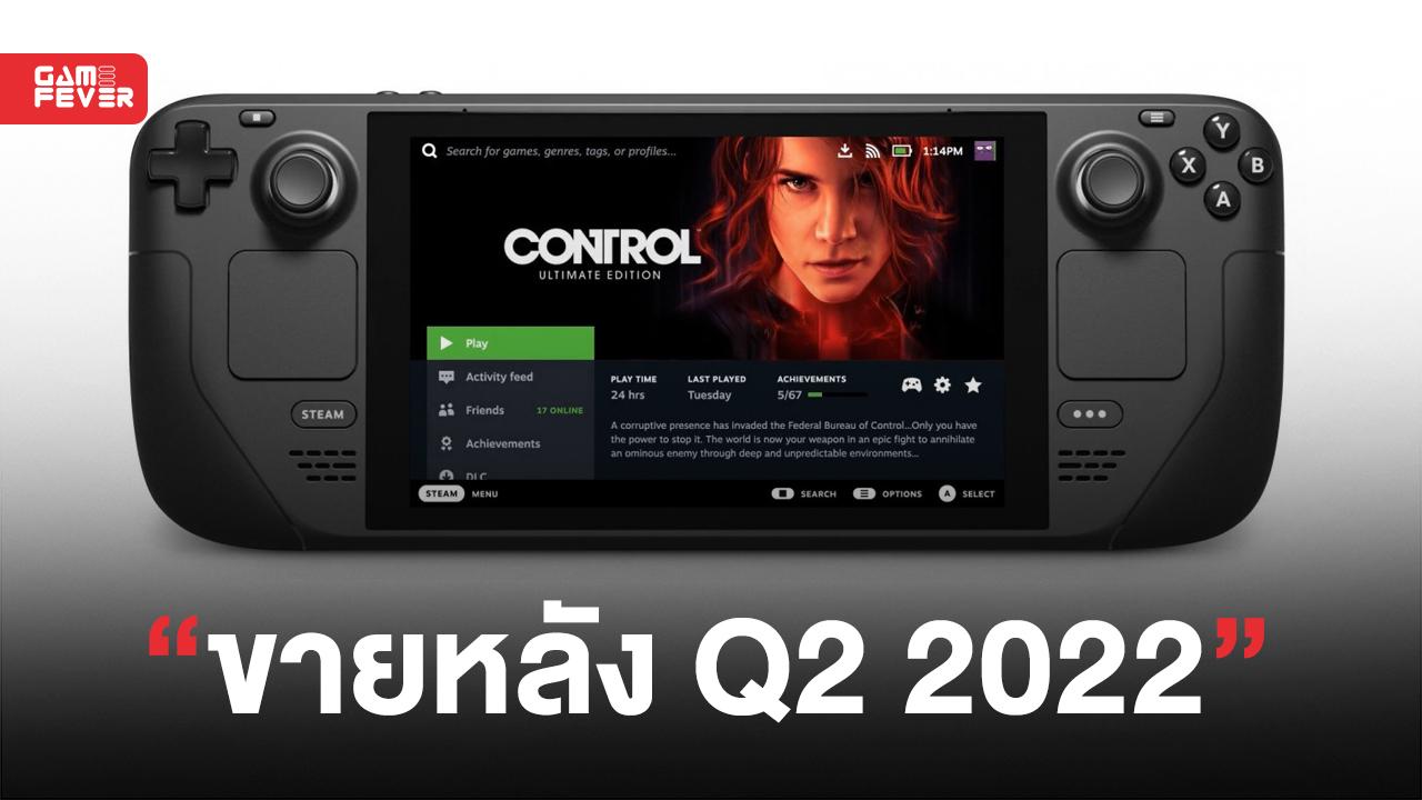 Valve ปรับช่วงเวลาวางจำหน่าย Steam Deck ไปเป็น 'หลัง Q2 2022'