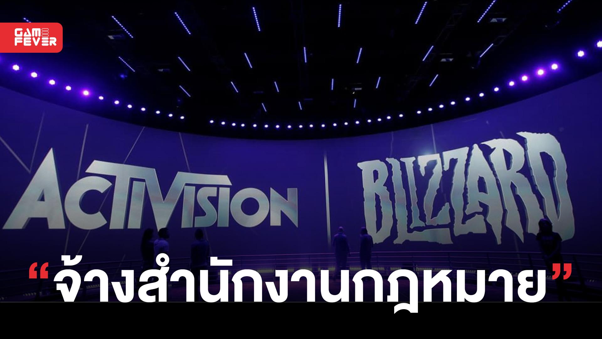 Activision Blizzard จ้างสำนักงานกฎหมายเพื่อแก้ปัญหาการประท้วงของพนักงานแล้ว