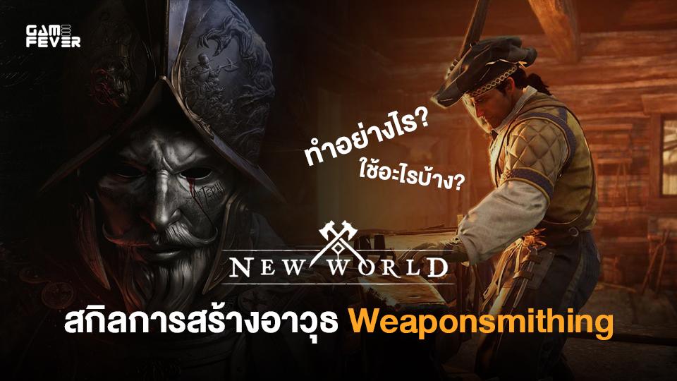 ไกด์ New World สกิลการสร้างอาวุธ Weaponsmithing ทำอย่างไร? ใช้อะไรบ้าง?