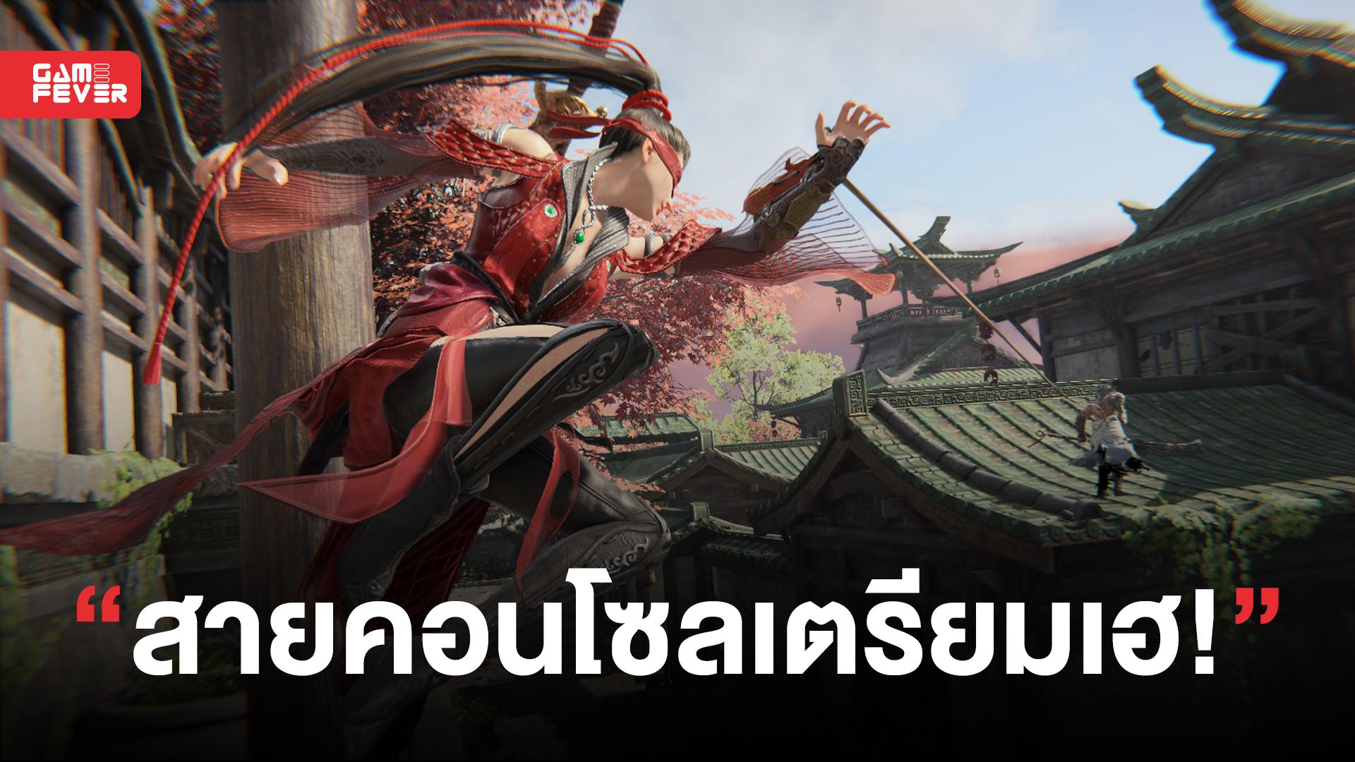 Naraka: Bladepoint เผยฟุตเทจเกมเพลย์บน PS5 ก่อนวางขายบน PC ในเดือนสิงหาคม