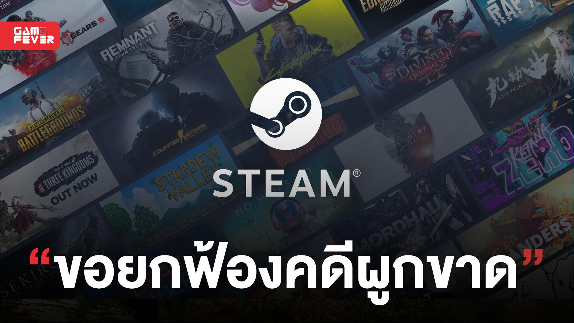 Valve ตอบโต้คดีผูกขาดและส่วนแบ่ง 30% ของ Steam