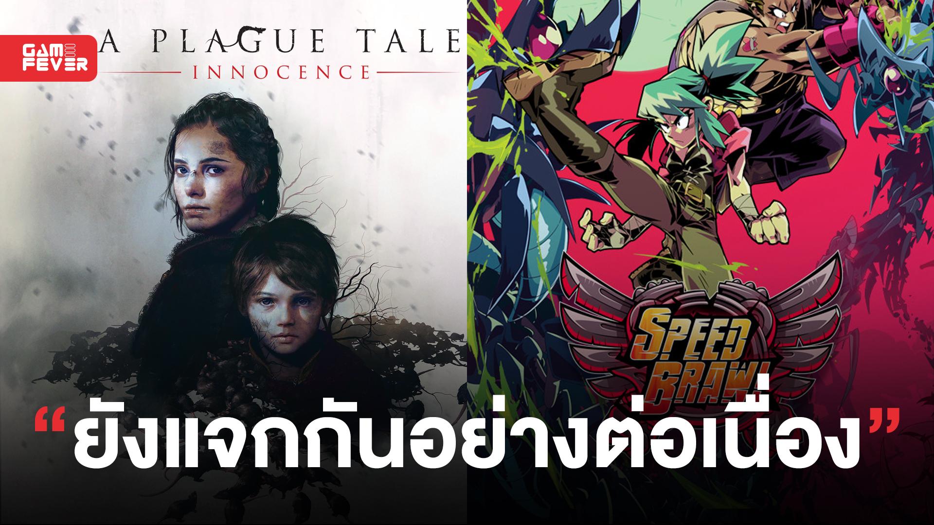 Epic Games Store เตรียมแจก A Plague Tale: Innocence และ Speed Brawl วันที่ 5 สิงหาคมนี้